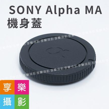 SONY Alpha MA 單機身蓋 鏡身蓋 鏡後蓋 好用的副廠蓋 機身蓋 SONY 保證好用! 耐用!!