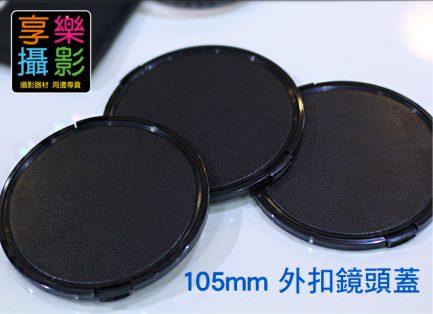 超大尺寸 105mm 外扣鏡頭蓋/快扣鏡頭蓋/鏡頭前蓋