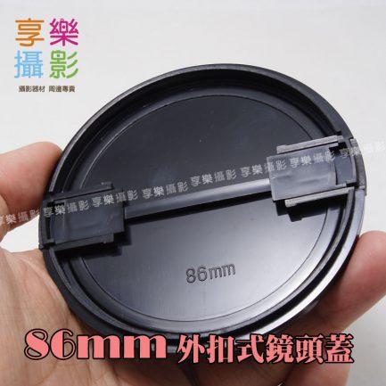 外扣 快扣鏡頭蓋 超大尺寸 86mm