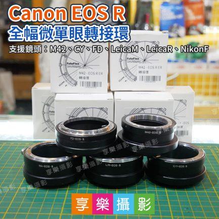 Contax CY鏡頭 - Canon EOS R ER 轉接環 鏡頭轉接環 異機身轉接環 全片幅微單眼 C/Y西蔡蔡司