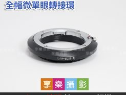 Leica M LM鏡頭 - Canon EOS R ER 轉接環 鏡頭轉接環 異機身轉接環 全片幅微單眼 萊卡M