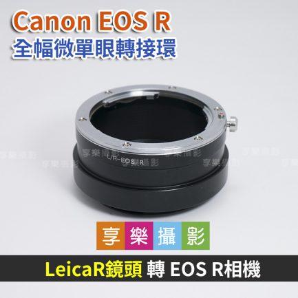 Leica R LR鏡頭 - Canon EOS R ER 轉接環 鏡頭轉接環 異機身轉接環 全片幅微單眼 萊卡R