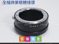 Nikon F鏡 D鏡頭 - Canon EOS R ER 轉接環 鏡頭轉接環 異機身轉接環 全片幅微單眼 FD老鏡