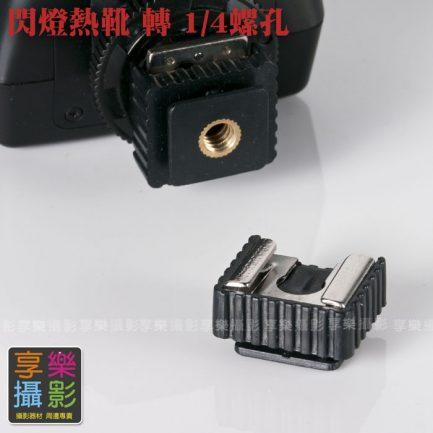閃光燈熱靴座 轉接 1/4 母孔 一般熱靴 冷靴 轉接座 腳架 章魚腳 YN560 600EX SB910