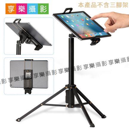 FotoFlex 手機/平板兩用夾座 平板夾 手機夾 直播 錄影 採訪