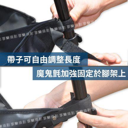 【三腳架配重袋】石頭袋/穩定袋/重物袋/負重袋 加強腳架重心 重心穩定 腳架防倒