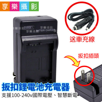 EN EL15 相機鋰電池副廠充電器 扳扣款 送車充線 for Nikon EM1 MARK II M2 BLH1