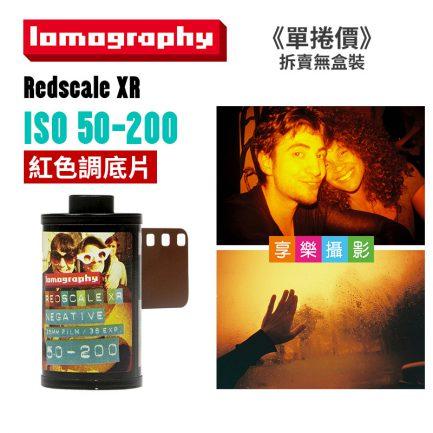 Lomography 135 Redscale 紅調負片 XR 50-200 紅調底片/復古風格/LOMO 35mm《單捲價》