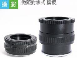 伸縮自如的轉接環!M42 - Fuji FX 超微距對焦筒式轉接環 無限遠合焦 Fujifilm 相機 PRO2 T3 T100 A5 A3