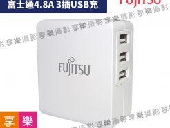 Fujitsu US-06 富士通4.8A 3插USB充 單輸出最大2.4A USB充電 手機充電 平板充電 旅充 充電座