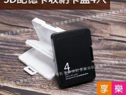SD記憶卡收納盒[可收4張] 黑色/白色 可參考 SDHC SDXC SD卡 單眼 數位相機 記憶卡盒