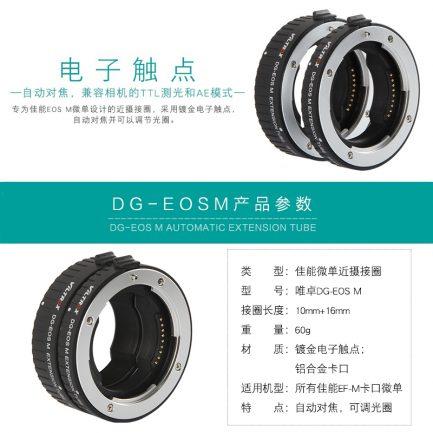 Viltrox唯卓 DG-EOS M 近攝轉接圈 接寫環 兩節式 支援自動對焦 for EOS M相機 微距 微距攝影