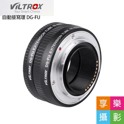 Viltrox唯卓 DG-FU 近攝轉接圈 接寫環 兩節式 支援自動對焦 for Fujifilm 富士 fuji FX 相機 微距 微距攝影