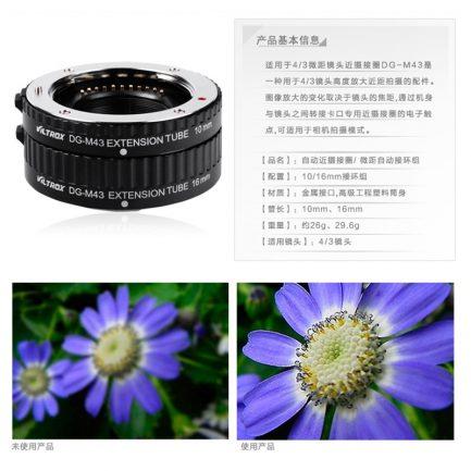 Viltrox唯卓 DG-M43 近攝轉接圈 接寫環 兩節式 支援自動對焦 for M43 相機 微距 M4/3 Lumix Olympus