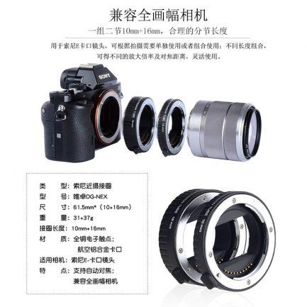 Viltrox唯卓 DG-NEX 近攝轉接圈 接寫環 兩節式 支援自動對焦 for NEX SONY 全片幅 A7 A7II A7III 相機 微距