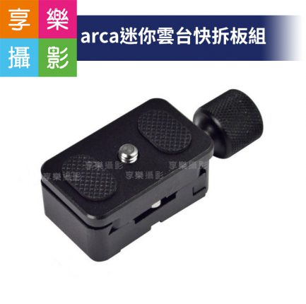 arca迷你雲台快拆板組 arca通用 輕巧 迷你 雲台 手機配件 直播 方便攜帶 錄影 便利 好帶