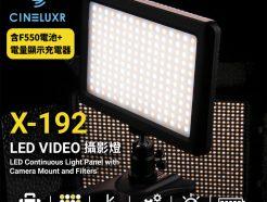 Cineluxr X-192 LED燈 可調色溫 暖白光 (含F550電池+液晶顯示充電器) 適用:直播錄影商品攝影