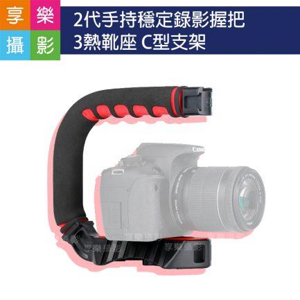 2代手持穩定錄影握把 手持跟拍器 C型支架 3熱靴座 U-Grip Pro 直播神器 錄影支架