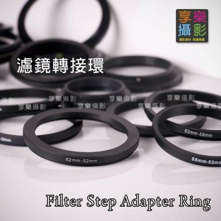 濾鏡轉接環 口徑轉接 公-母 小轉大 86mm-105mm 濾鏡轉接環