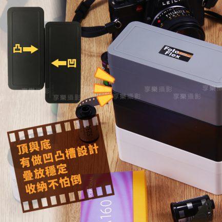 FotoFlex 135/120底片收納盒 底片盒 10捲裝 黑 / 白 / 灰 3色可選 kodak fujifilm 負片 正片 過期底片 底片袋