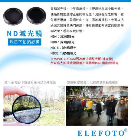 ELEFOTO DJI大疆MAVIC 2 ZOOM二代變焦版 專業濾鏡 ND減光/CPL偏光鏡/UV鏡《6片入》