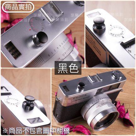 傳統機械相機用凸面快門鈕 10mm黑色/紅色 LOMO Fuji 富士 XE1 X100 底片相機