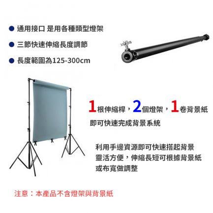 背景橫桿架 黑 全長300cm 收納125cm 攝影棚拍 背景架 人像攝影 商品攝影 簡易好安裝 快速好搭架