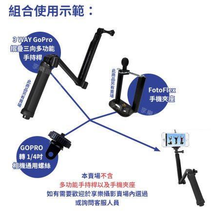 """GOPRO 轉 1/4吋 相機通用螺絲 HERO 轉接頭 可搭配手機夾使用 直播 運動攝影器材 1/4"""""""