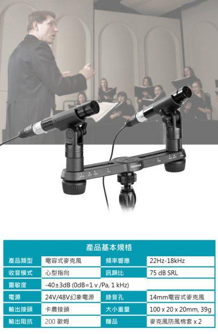 Saramonic 楓笛 心型小振膜電容式麥克風 SR-M500 原聲樂器 吉他彈奏 樂器錄音