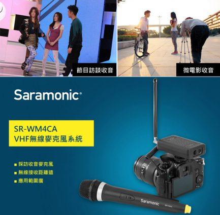 Saramonic 楓笛 一對一 VHF無線麥克風系統 SR-WM4CA 無線MIC 1對1 手麥+接收器 採訪