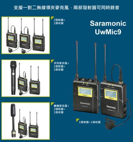 Saramonic 楓笛 UwMic9 1對1 無線麥克風組TX9*1 RX9*1 一對一 廣播 製片 節目製作