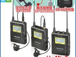 (送硬盒+小MIC+手機線)Saramonic 楓笛 UwMic9 2對1 UHF無線麥克風組TX9*2 RX9*1 二對一 廣播 製片 節目製作