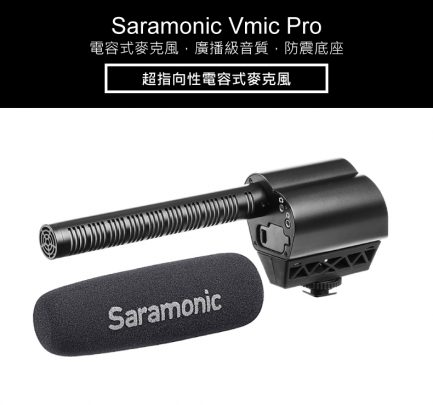 Saramonic 楓笛 超指向性 電容式 麥克風 Vmic Pro