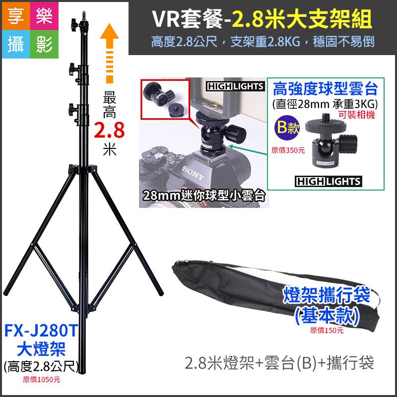 VR支架套餐 2.8M大支架組 【2.8米燈架+雲台+收納包】適用 HTC Vive 虛擬實境 VR裝置