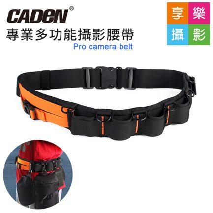 卡登CADEN 升級款 多功能攝影腰帶 for 鏡頭筒