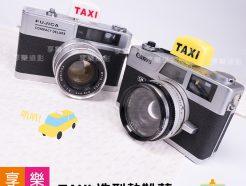 TAXI 造型熱靴蓋 黃色/白色 兩色可選 熱靴保護蓋 計程車 造型蓋 可愛 冷靴蓋 各廠適用 canon sony