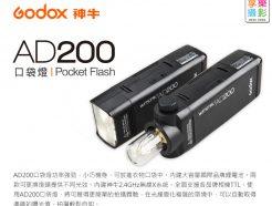 公司貨 GODOX 神牛 AD200 200瓦大出力 外拍燈 鋰電池 TTL 高速同步 無線控制 LED KIT組