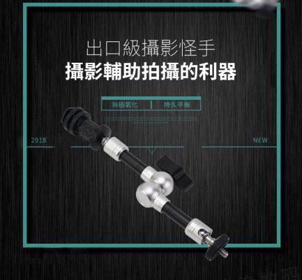 FotoFlex 高負載版 7吋/11吋 銀黑色 魔術自由怪手臂 相機魔術手臂 熱靴座 角度多變 付1/4雙母轉接