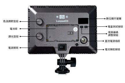 (客訂商品)南冠 LED燈 LUXPAD23H 高光版 柔光持續燈 可調色溫/亮度 攝影/錄影/直撥/採訪/拍片 人像攝影