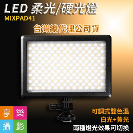 南冠 LED柔光/硬光燈 MIXPAD41 持續燈 可調色溫 亮度 攝影 錄影 直撥 採訪 拍片 人像攝影
