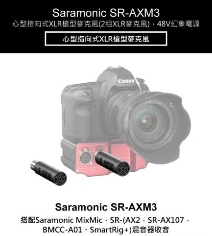 Saramonic 楓笛 SR-AXM3 XLR 迷你雙MIC 心型指向式XLR槍型麥克風 直播 採訪 製片