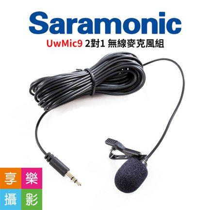 Saramonic 楓笛 SR-XMS2 全向性電容式領夾式麥克風 線長6米 直播 採訪 製片 錄影