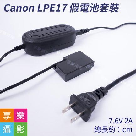 Canon LPE17 假電池套裝 LP-E17 電源供應器AC-PW20 適用760D/750D/EOSM5/EOSM3