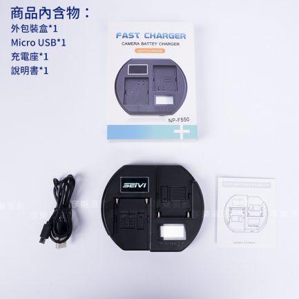 SEIVI 液晶USB F550/750/970 雙快充 攝影機/持續燈用電池充電器 可用行動電源充電 充電方便