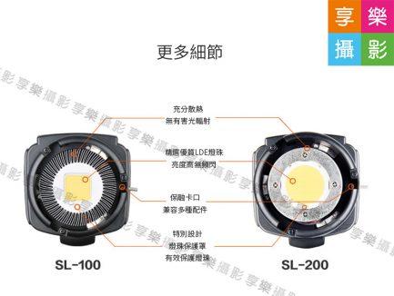 Godox神牛 SL-100W 白光攝影燈《100W 白光》LED持續燈 LED燈 補光燈 無線遙控 保榮卡口 公司貨