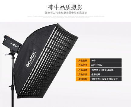 GODOX 神牛 SB-FW-80120 80x120cm 方形柔光罩/無影罩 (附蜂巢罩) Bowens 保榮卡口 棚燈/閃光燈/外拍燈/持續燈