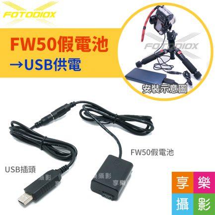 Fotodiox FW50假電池套裝 轉USB充電 支援行動電源充電 假電池電源線/電源供應器 for SONY A7 NEX