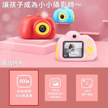 兒童迷你數位相機 玩具相機/兒童攝影機 小巧可愛 粉/紅 兩色可選 多種畫框