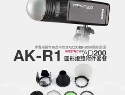 GODOX神牛 AK-R1 磁吸控光套件 可搭配S-R1 H200R 柔光罩/反光板/色溫片 AD200/V860/TT685/V1/圓燈頭閃光燈