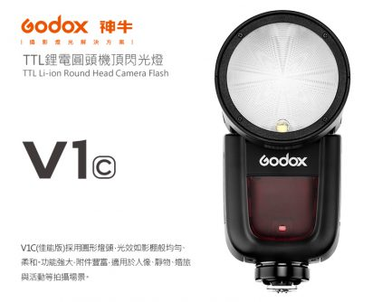 GODOX神牛 V1-C KIT圓頭型閃光燈 for Canon E-TTL 鋰電池高速回電 V1 自帶造型燈/模擬燈 可加購AK-R1 公司貨